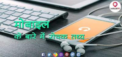 "Interesting Facts About Mobiles in Hindi मोबाइल के बारे में कुछ रोचक तथ्य """