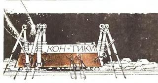 "лунный ""кон-тики"" художника Е.Катышева"