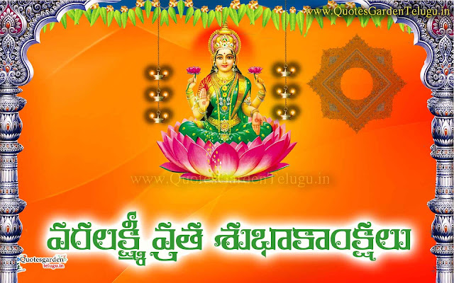 Latest Varalakshmi vrata greetings telugu quotes