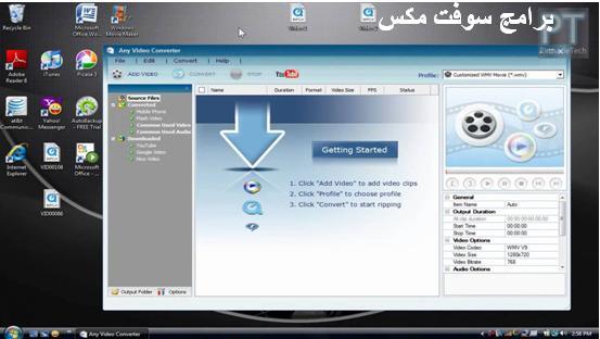 تحميل برنامج محول الفيديو  download Any Video Converter Ultimate