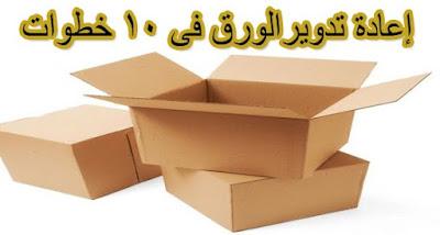 الخطوات العشر لإعادة تدوير الورق - تعرف على كيفية إعادة تدوير الورق