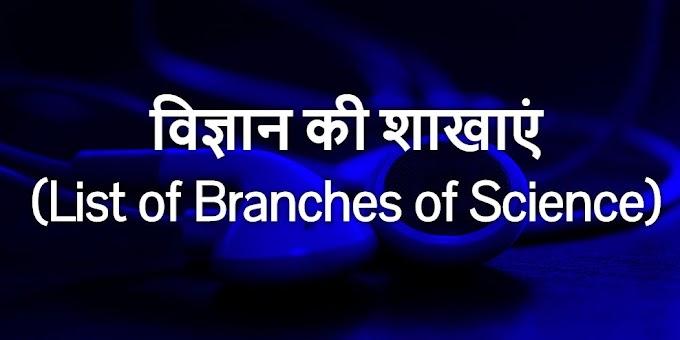 विज्ञान की शाखाएं - Vigyan Ki Shakhayen, list of branches of science