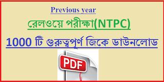 1000 NTPC General Knowledge Pdf Download