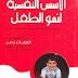 تحميل كتاب  الاسس النفسية لنمو الطفل pdf