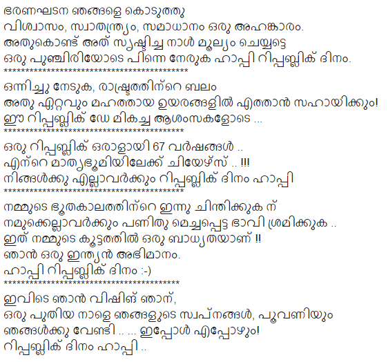 Republic Day Poem in Malayalam