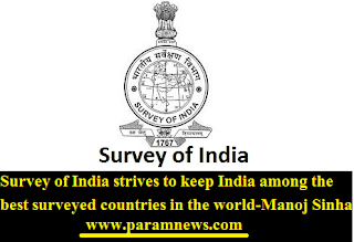 survey-of-india-strives-to-keep-india-paramnews