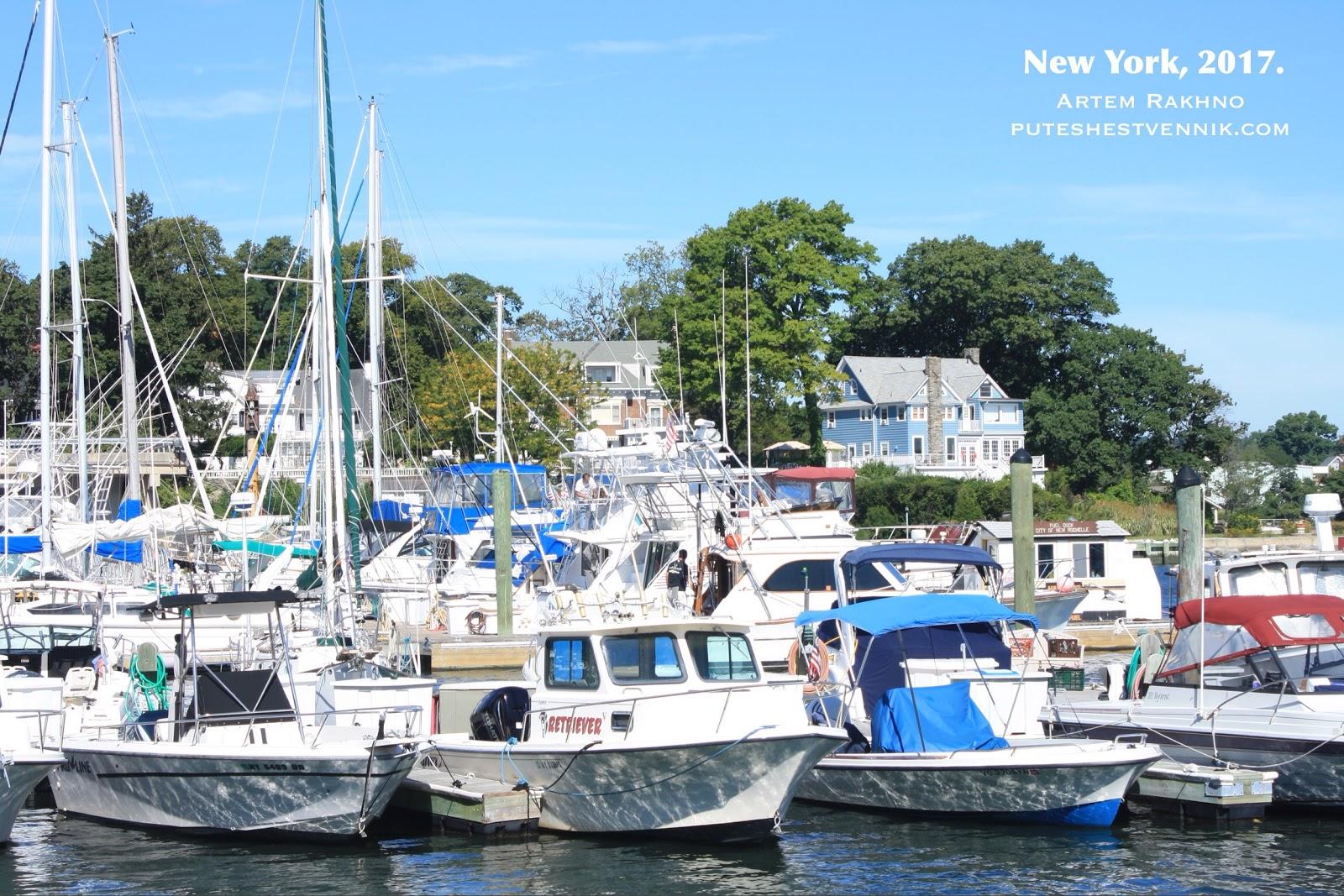 Яхты в Нью-Рошелл