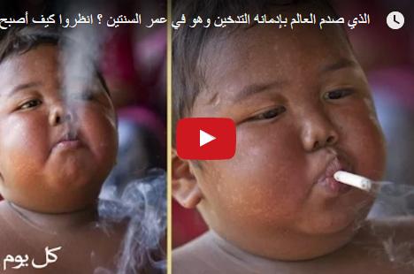 #شاهد بالفيديو الطفل الذي صدم العالم بإدمانه التدخين وهو في عمر السنتين ؟ انظروا كيف أصبح اليوم سبحانك ربي انت قادر على كل شيء