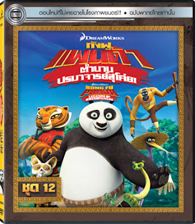Kung Fu Panda: Legends Of Awesomeness Vol.12 กังฟูแพนด้า ตำนานปรมาจารย์สุโค่ย! ชุด12