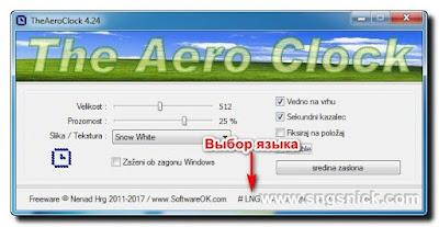 TheAeroClock 4.24 - Выбор языка