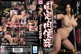 MIAD-797 Big OL Fixed Meat Urinal Herbs Chitose
