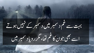Bohat say gham December mein december kay nahi hotay - December Poetry ,  2 line Urdu Poetry, Sad Poetry,