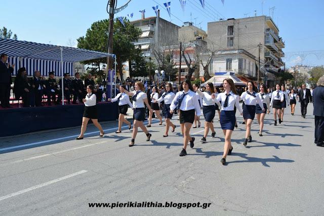 Η παρέλαση Γυμνασίων-Λυκείων της Κατερίνης. (ΦΩΤΟ)