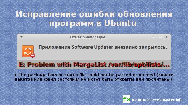 Ошибка обновления программ в Ubuntu E: Problem with MergeList /var/lib/apt/lists/ E:The package lists or status file could not be parsed or opened
