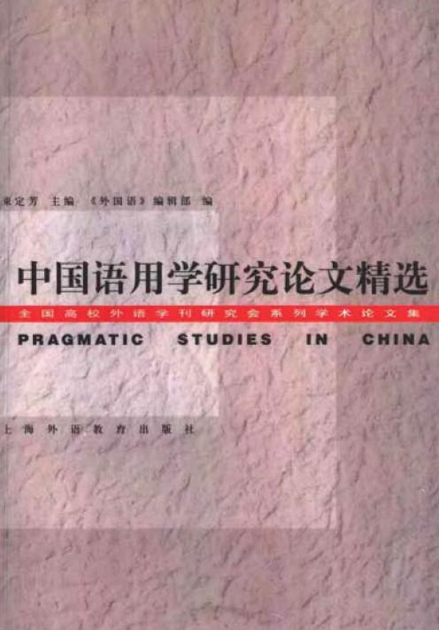 Chinese Pragmatics