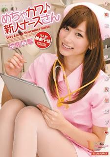 Chika Eiro พยาบาลคนใหม่..ใสๆมึนๆ [MIAD-542]