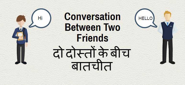 दो दोस्तों के बीच बातचीत - Conversation