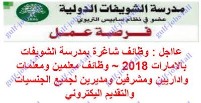 وظائف خالية فى مدارس الشويفات في الإمارات 2020