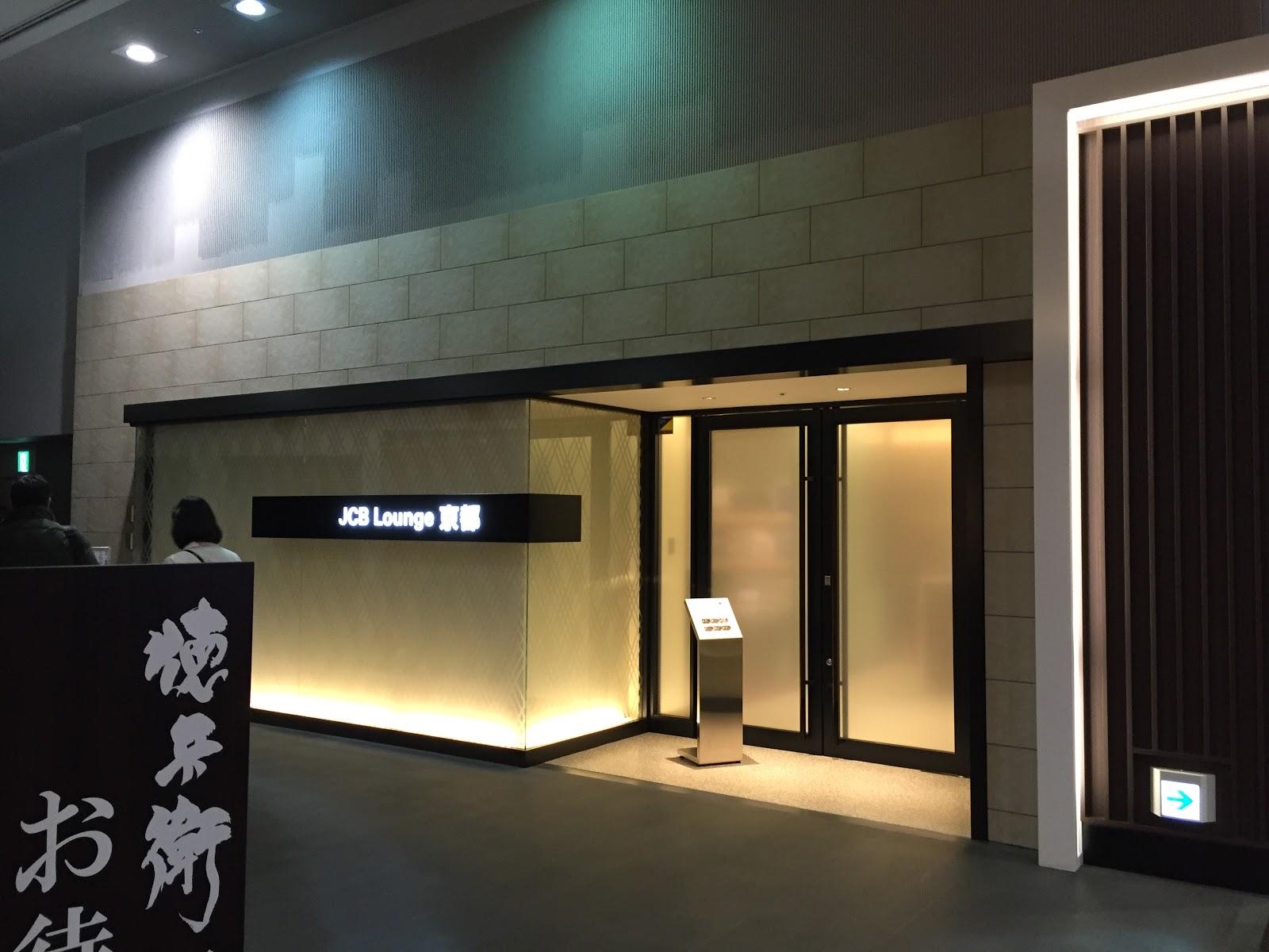 jcb-lounge-kyoto