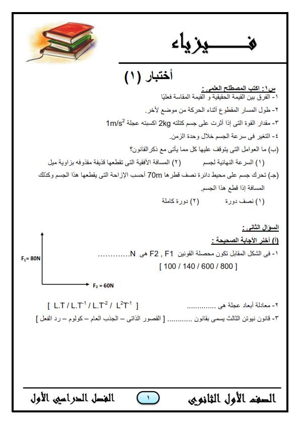 مراجعة 555 فيزياء للصف الاول الثانوى _%2B__%2B2018_001