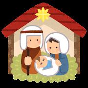 キリストの降誕の飾りのイラスト