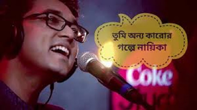 tumi jake valobasho lyrics male bangla । anupam roy । (তুমি যাকে ভালবাসো) প্রাক্তন