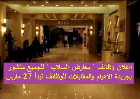 """اعلان وظائف """" معارض السلاب """" للجميع منشور بالاهرام والمقابلات تبدأ يوم 27 مارس"""