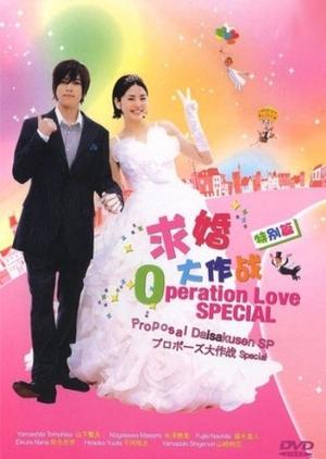 Proposal Daisakusen + Special