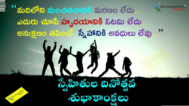 Friendship day quotes in Telugu with Hd Wallpapers images pictures photoes