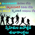 Heart touching Friendship day quotes in Telugu with Hd Wallpapers images pictures photoes