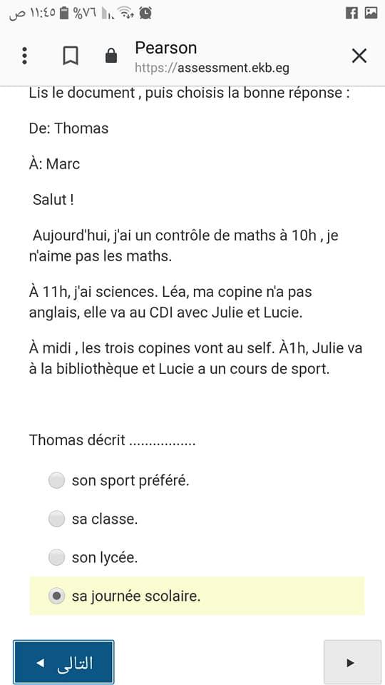 امتحان اللغة الفرنسية الالكتروني للصف الاول الثانوي 5
