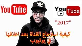 كيفية استرجاع قناة يوتيوب بعد اغلاقها بسهولة