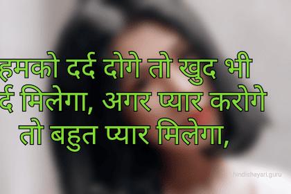 Preet Romantic Shayari in Hindi For My All Best Friends