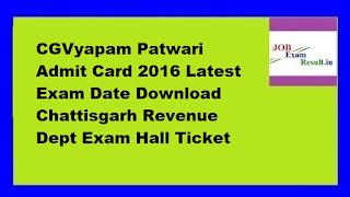 CGVyapam Patwari Admit Card 2016 Latest Exam Date Download Chattisgarh Revenue Dept Exam Hall Ticket