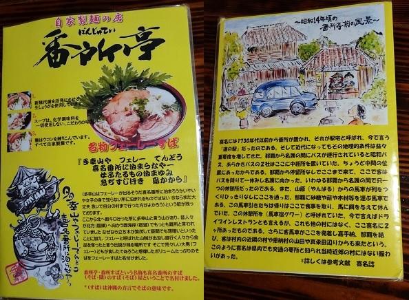 自家製麺の店 番所亭のメニューの写真