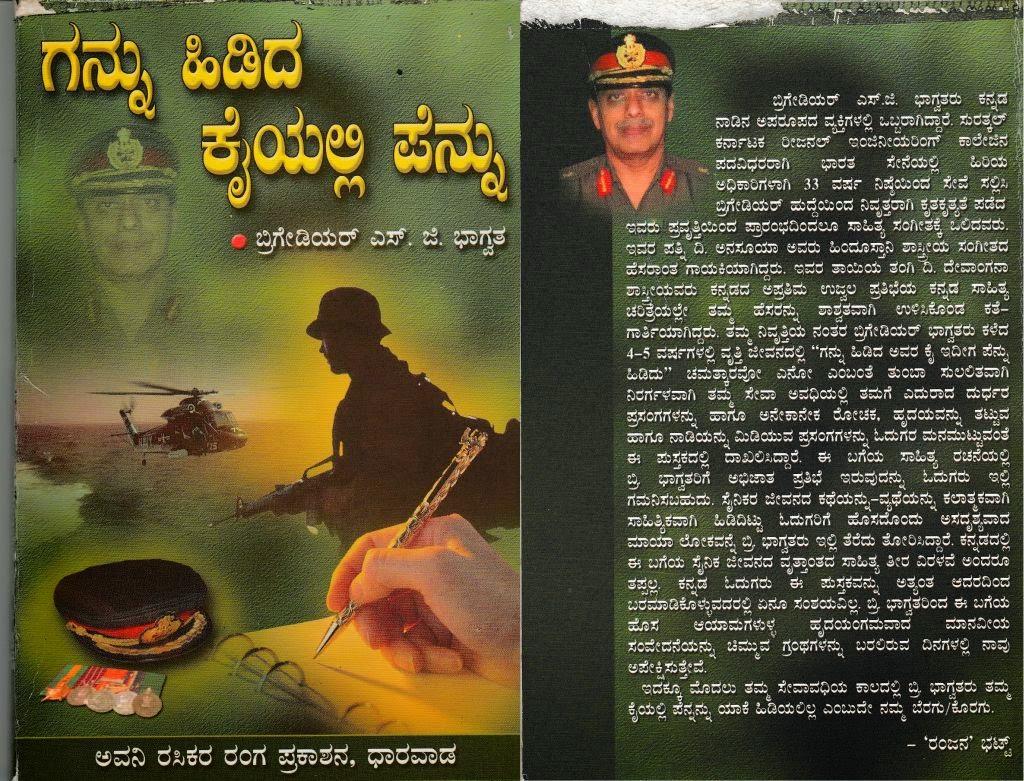 What did we learn from the Kargil War? | Nirvana!