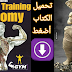 تحميل كتاب Strenght Training Anatomy