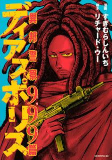 ディアスポリス -異邦警察- 第01-15巻 [Dias Police ~ Ihou Keisatsu vol 01-15]