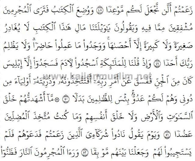 Surat Al-kahfi Arab Latin 9