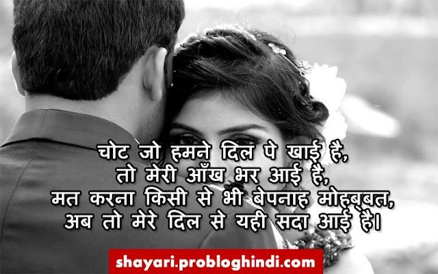 hindi shayari for whatsapp