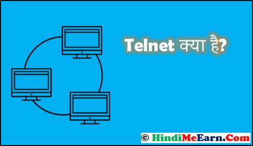 Telnet क्या है?