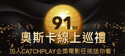 【Catchplay】優惠代號/序號/代碼 2/15更新