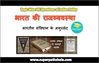 संविधान के अनुच्छेद GK Questions SET 3