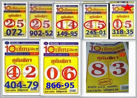 Thai Lotto Touch paper 16-04-2014