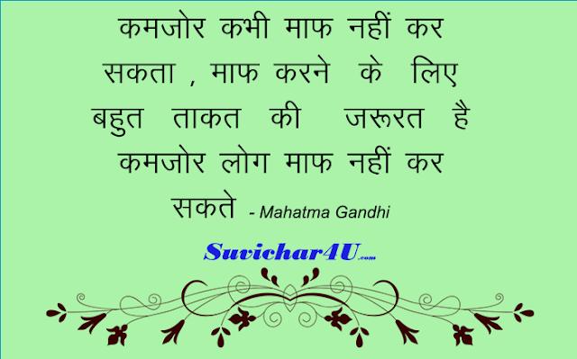 Mahatma Gandhi Shubh vichar