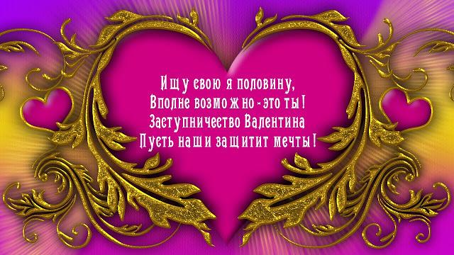 поздравления с днем святого валентина - день святого валентина подарки