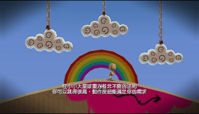 【PSP】小小大星球繁體中文版(LittleBigPlanet)!