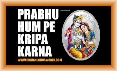 prabhu-hum-pe-kripa-karna