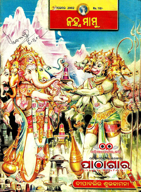 Janhamamu (ଜହ୍ନମାମୁଁ) - 2002 (November) Issue Odia eMagazine - Download e-Book (HQ PDF)