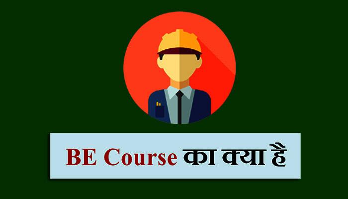 BE Full Form in Hindi – बी.ई क्या है ?